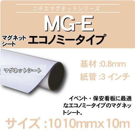 MG-E-0.8x1010x10m