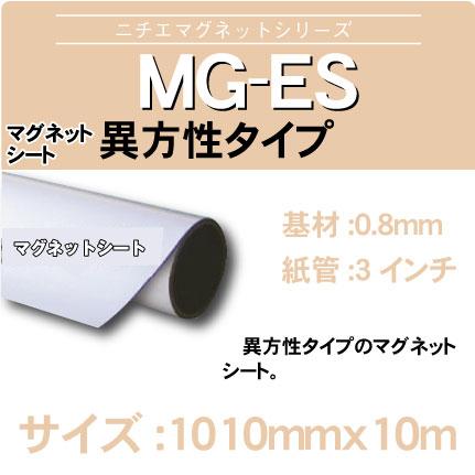 NIJ-MG-ES-1010x10m.jpg
