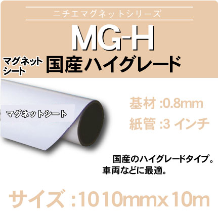NIJ-MG-H-1010x10m.jpg