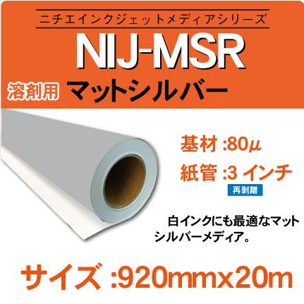 NIJ-MSR-920x20m.jpg