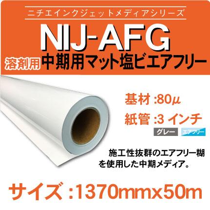 中期用 グロス塩ビエアフリー糊 NIJ-AFG 1370x50m
