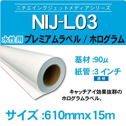 NIJ-L03610x15m