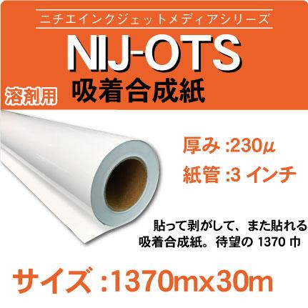 OTS-1370x30m