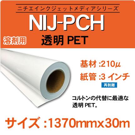 NIJ-PCH-1370x30m.jpg