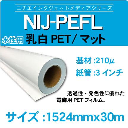 NIJ-PEFL-1524x30m.jpg
