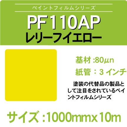 PF1000AP-1000x10m