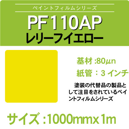 PF1000AP-1000x1m