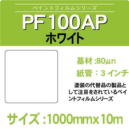 PF100AP-1000x10m
