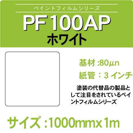PF100AP-1000x1m
