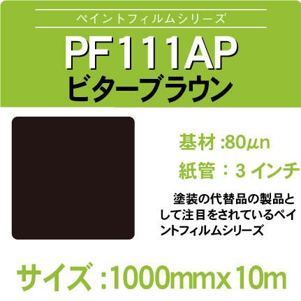 PF111AP-1000x10m