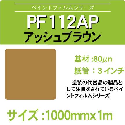 PF112AP-1000x1m