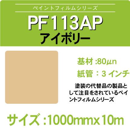 PF113AP-1000x10m