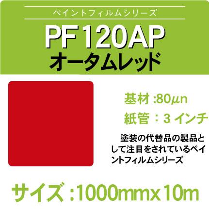 PF120AP-1000x10m