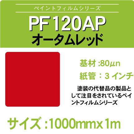 PF120AP-1000x1m