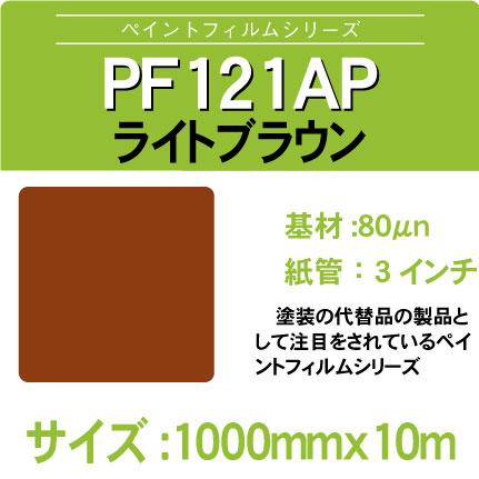 PF121AP-1000x10m