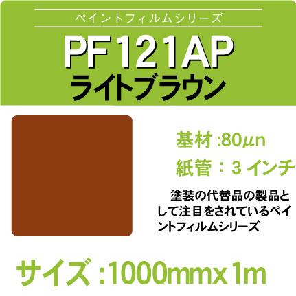PF121AP-1000x1m