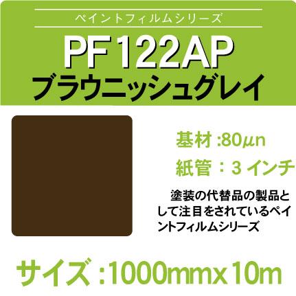 PF122AP-1000x10m