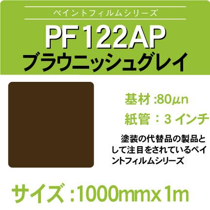 PF122AP-1000x1m