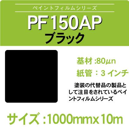 PF150AP-1000x10m
