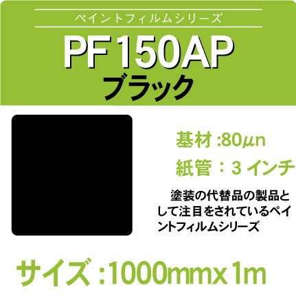 PF150AP-1000x1m