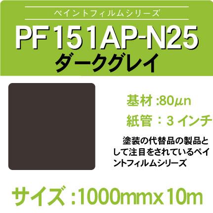 PF151AP-N25-1000x10m
