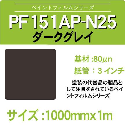 PF151AP-N25-1000x1m