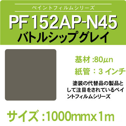 PF152AP-N45-1000x10m