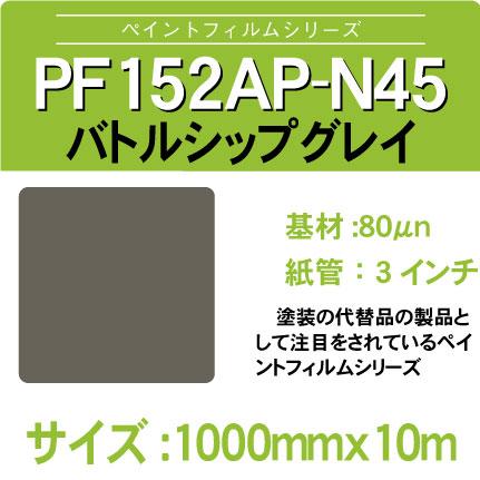 PF152AP-N45-1000x1m