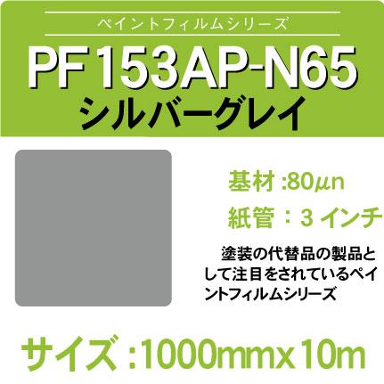 PF153AP-N65-1000x10m