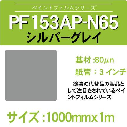 PF153AP-N65-1000x1m