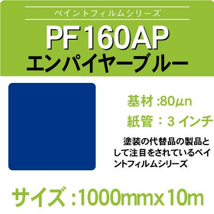 PF160AP-1000x10m