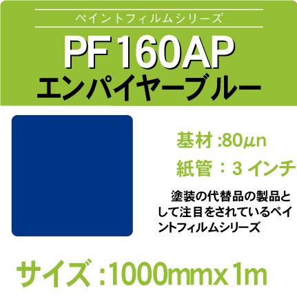 PF160AP-1000x1m