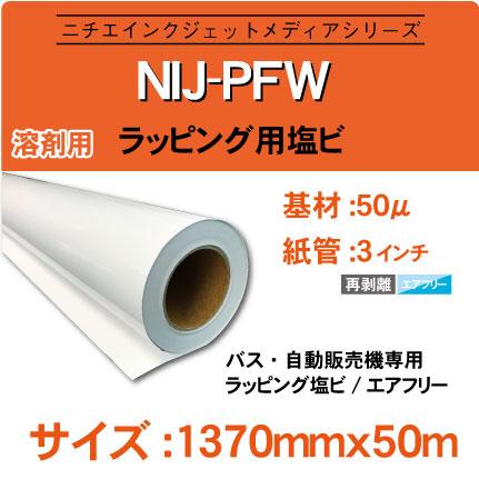 NIJ-PFW-1370x50m.jpg