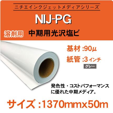 NIJ-PG-1370x50m.jpg