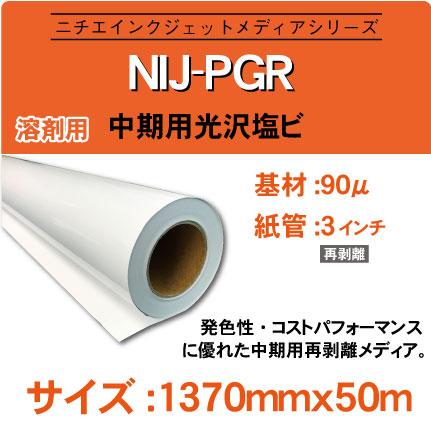 NIJ-PGR-1370x50m.jpg