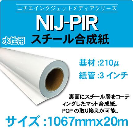 PIR-1067x20m