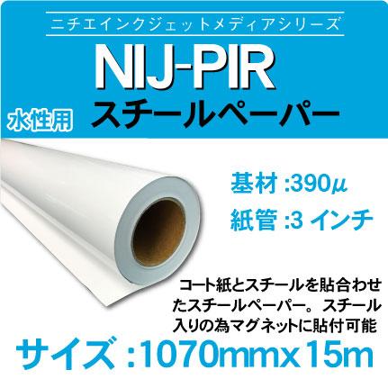 PIR-1070x15m