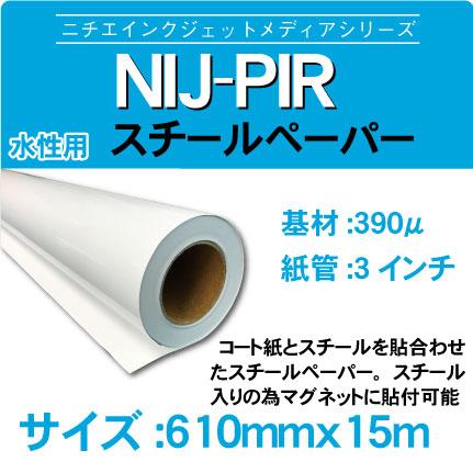 PIR-610x15m