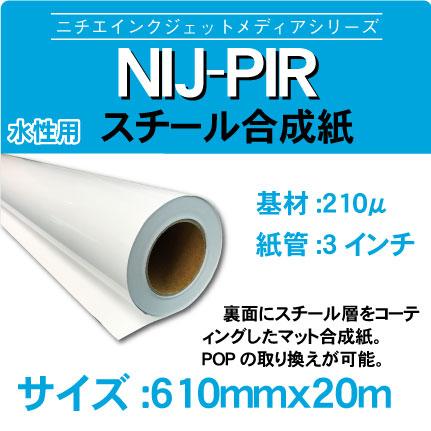 PIR-610x20m