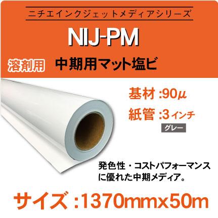 NIJ-PM-1370x50m.jpg