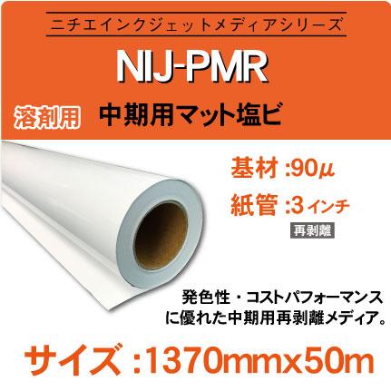 NIJ-PMR-1370x50m.jpg
