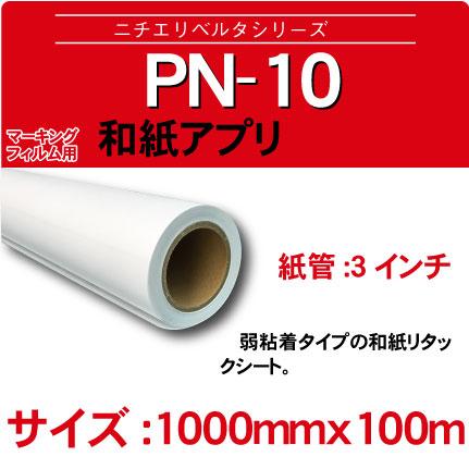NIJ-PN-10-1000x100m.jpg