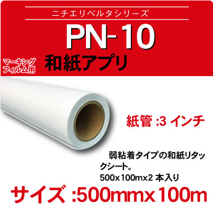 NIJ-PN-10-500x100m.jpg
