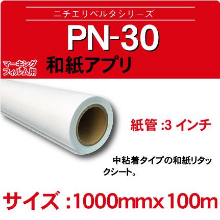 NIJ-PN-30-1000x100m.jpg