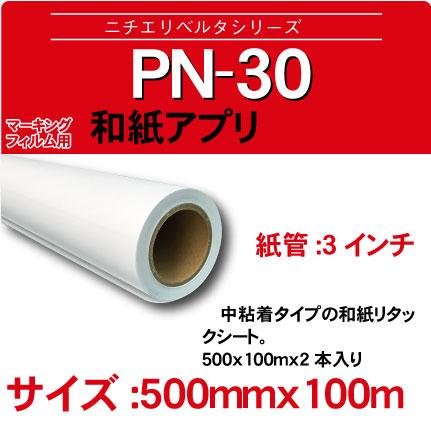 PN-30-500x100m.jpg