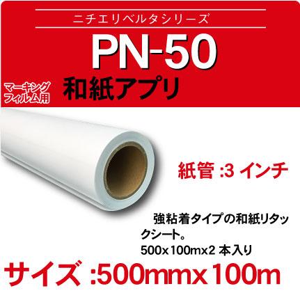 PN-50-500x100m.jpg