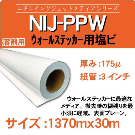 PPW-1370x30m