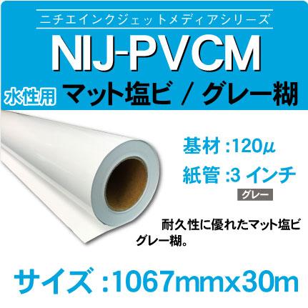 NIJ-PVCM-1067x30m.jpg