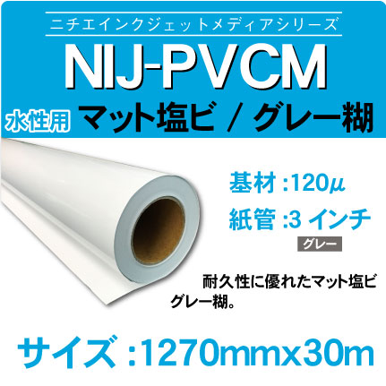 NIJ-PVCM-1270x30m.jpg