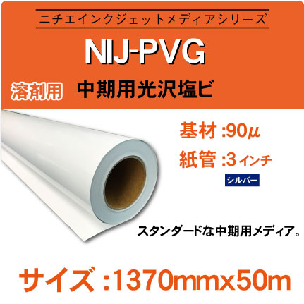 NIJ-PVG-1370x50m.jpg
